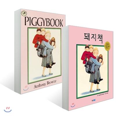돼지책 원번역서 세트