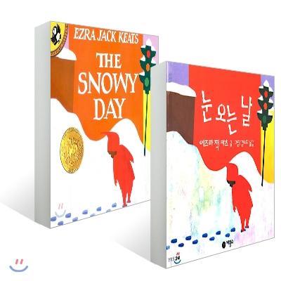 눈 오는 날 + The Snowy Day