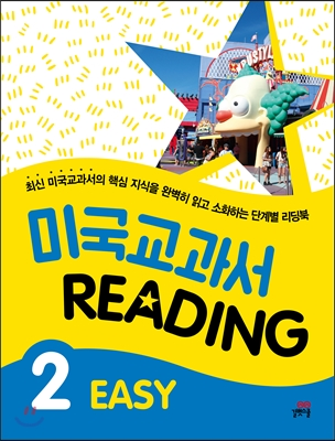 미국교과서 READING EASY 2