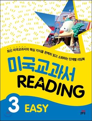 미국교과서 READING EASY 3
