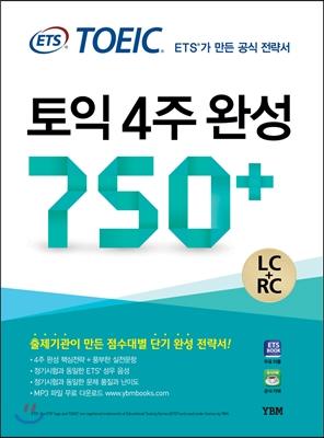 ETS 토익 4주 완성 750+