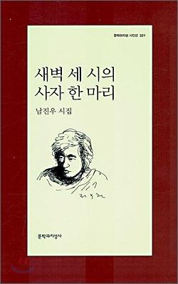 새벽 세 시의 사자 한 마리 - 문학과지성 시인선 321