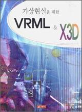 가상현실을 위한 VRML & X3D