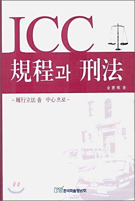 ICC 규정과 형법