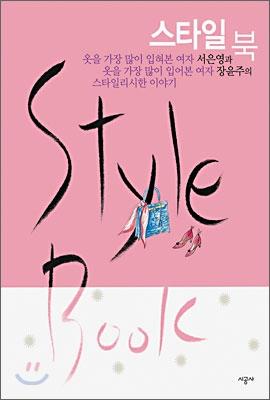 Style Book 스타일 북