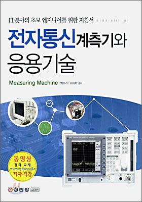 전자 통신 계측기와 응용 기술