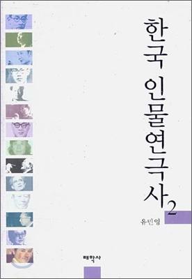 한국 인물연극사 2