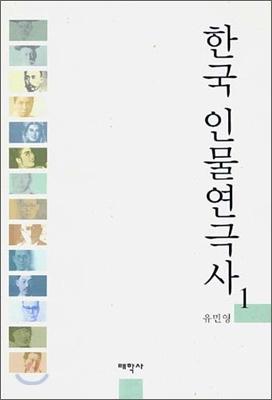 한국 인물연극사 1