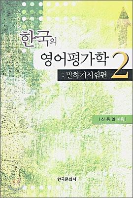 한국의 영어평가학 2
