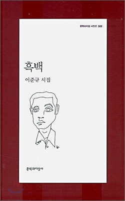 흑백 - 문학과지성 시인선 322