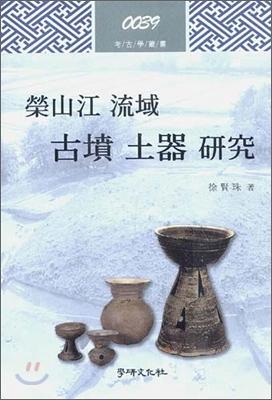 영산강 유역 고분 토기 연구