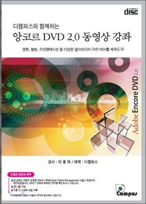 앙코르 DVD 2.0 동영상 강좌