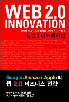 웹 2.0 이노베이션