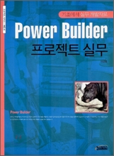 Power Builder ������Ʈ �ǹ�