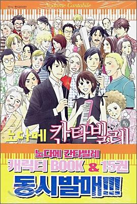 노다메 칸타빌레 캐릭터 BOOK