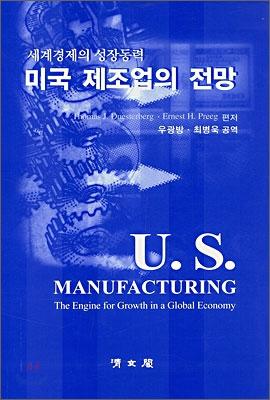 미국 제조업의 전망