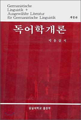 독어학개론