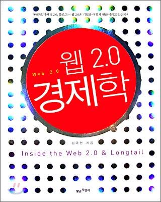 웹2.0 경제학