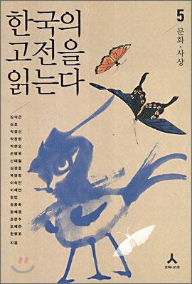 한국의 고전을 읽는다 5