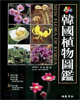 한국 식물 도감 세트