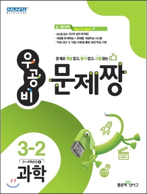 신사고 우공비 문제짱 초등 과학 3-2 (2016년용)