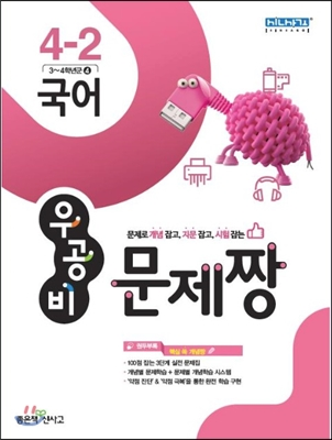 신사고 우공비 문제짱 초등 국어 4-2 (2016년용)