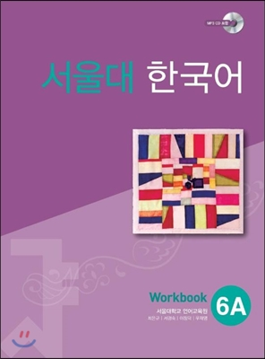 서울대 한국어 6A Workbook with mp3 CD