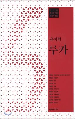 제5회 문지문학상 수상작품집