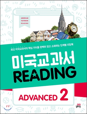 미국교과서 READING ADVANCED 2