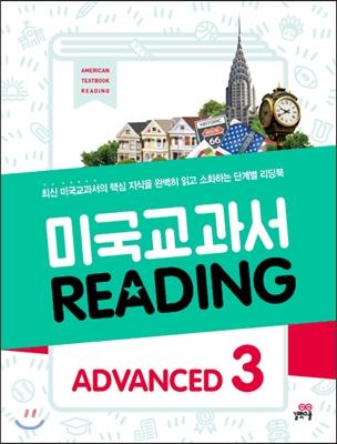 미국교과서 READING ADVANCED 3