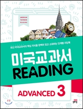 미국교과서 READING ADVANCED 3