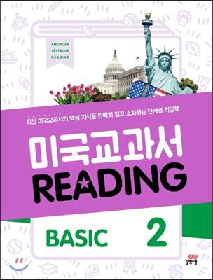 미국교과서 READING BASIC 2