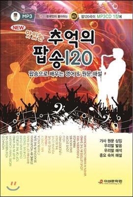 New 맛있는 추억의 팝송 120