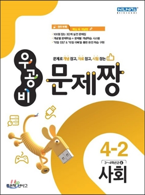 신사고 우공비 문제짱 초등 사회 4-2 (2016년용)
