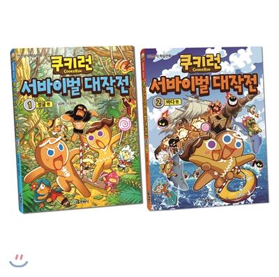 쿠키런 서바이벌 대작전 1~2권 세트