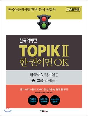 한국어뱅크 TOPIK 2 한 권이면 OK