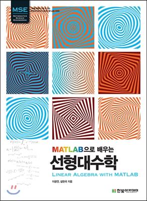 MATLAB으로 배우는 선형대수학