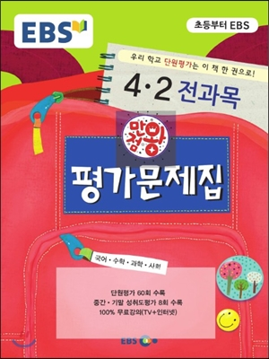 EBS 초등 만점왕 평가문제집 전과목 4-2 (2015년)