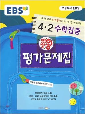 EBS 초등 만점왕 평가문제집 수학집중 4-2 (2015년)