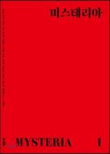 미스테리아 (격월) : 창간호 [2015]