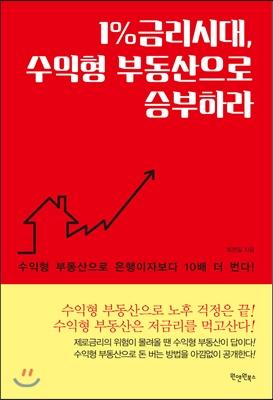 1%금리시대, 수익형 부동산으로 승부하라