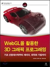 WebGL을 활용한 3D 그래픽 프로그래밍