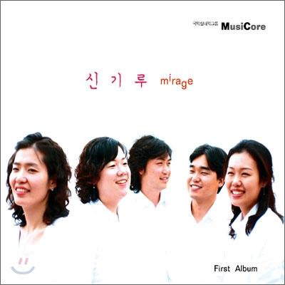 뮤지꼬레 (Musicore) - 신기루 mirage