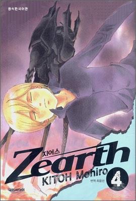 Zearth 지어스 4