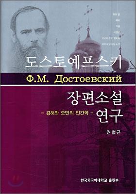 도스토예프스키 장편소설 연구