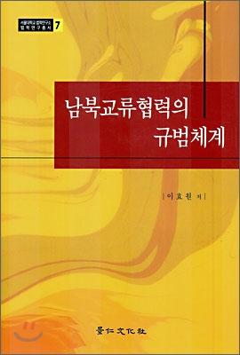 남북교류협력의 규범체계