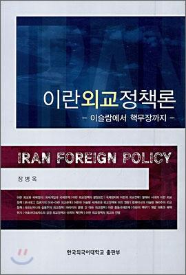 이란외교정책론
