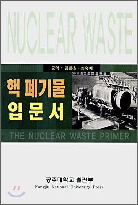핵폐기물 입문서
