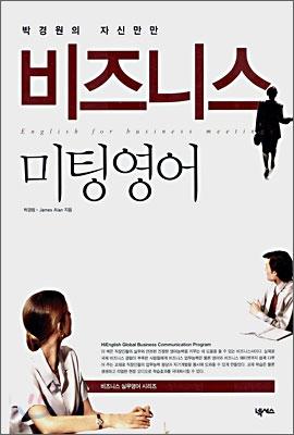 박경원의 자신만만 비즈니스 미팅영어