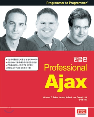 Professional Ajax
